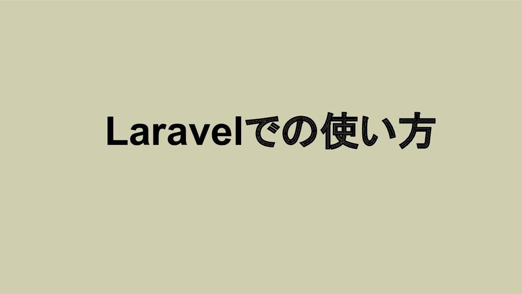 Laravelでの使い方
