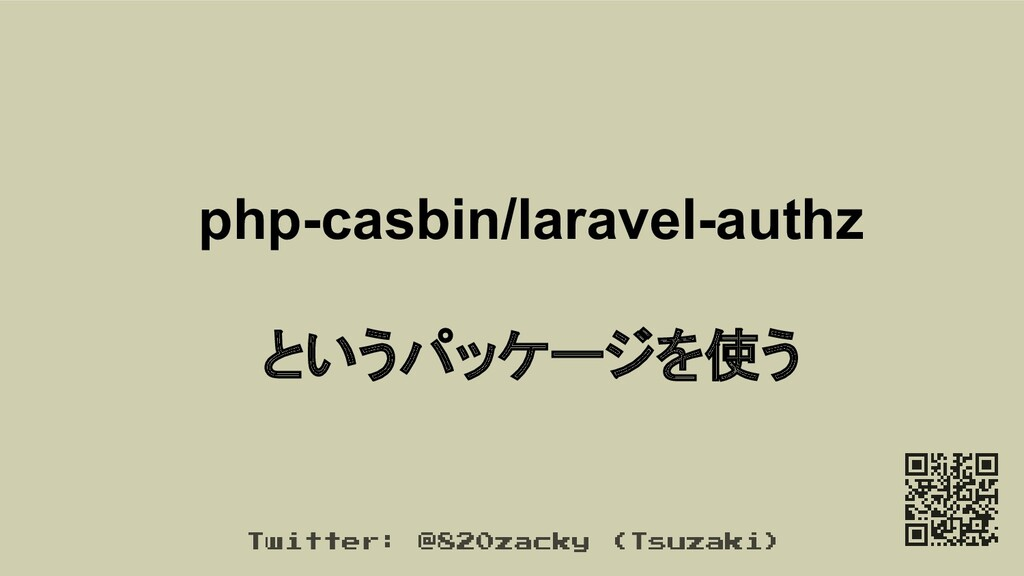 php-casbin/laravel-authz というパッケージを使う