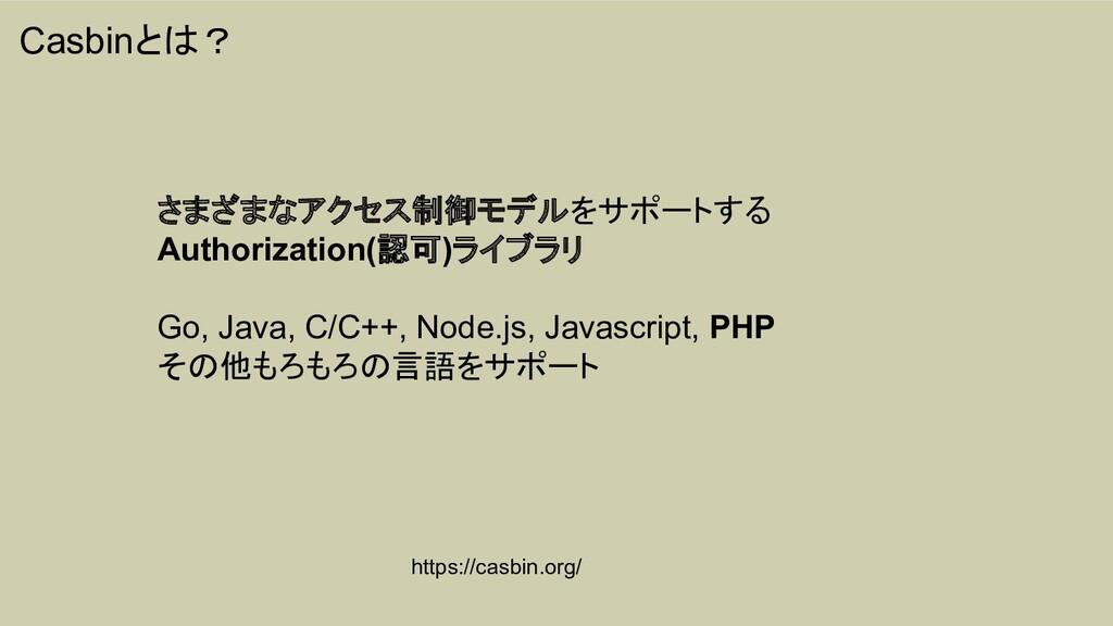 Casbinとは? さまざまなアクセス制御モデルをサポートする Authorization(認...