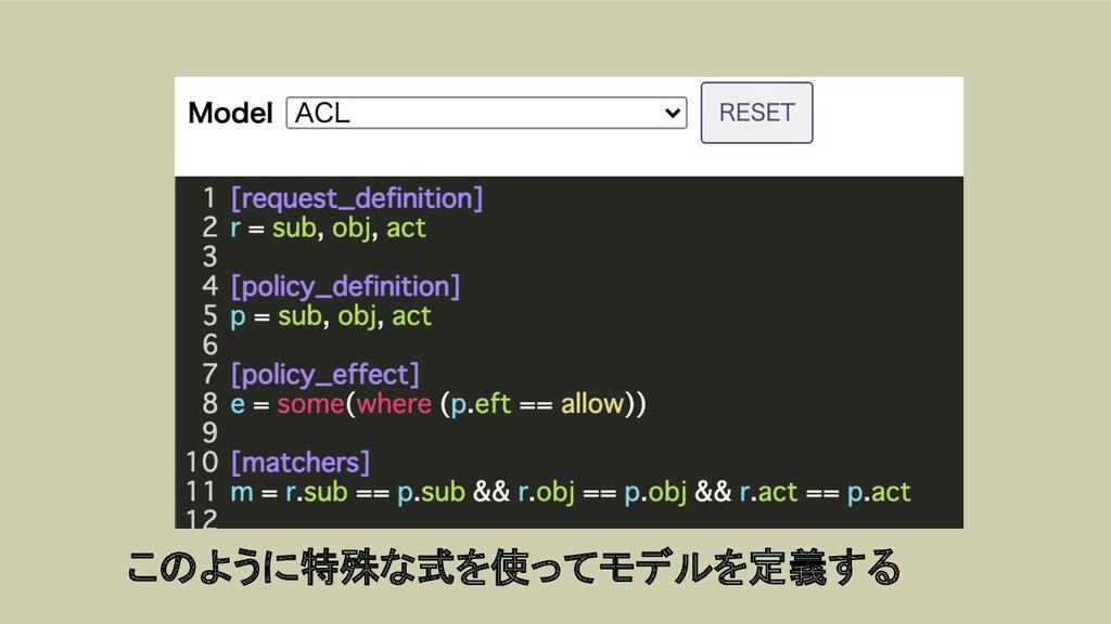 このように特殊な式を使ってモデルを定義する