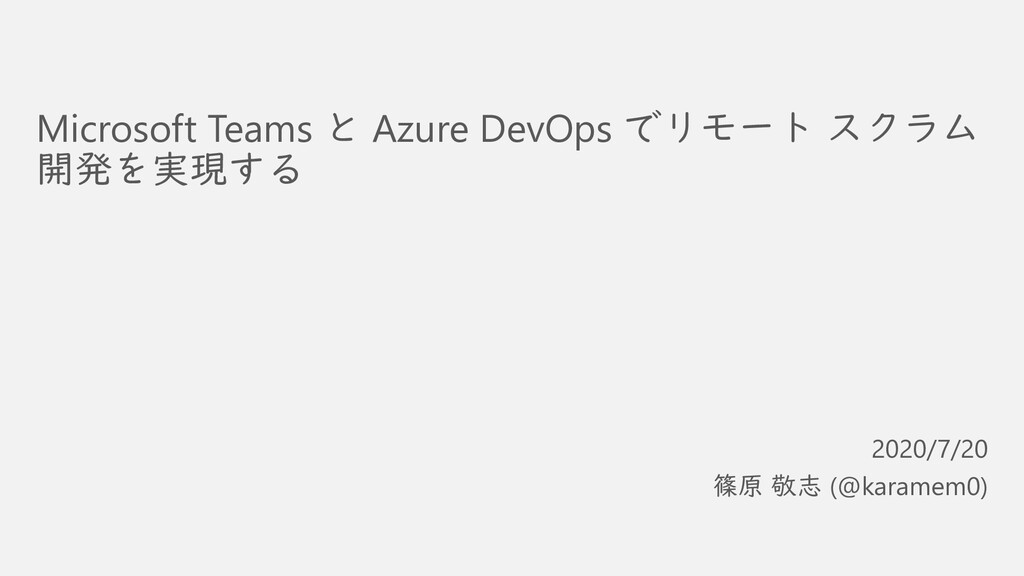 Microsoft Teams と Azure DevOps でリモート スクラム 開発を実現...