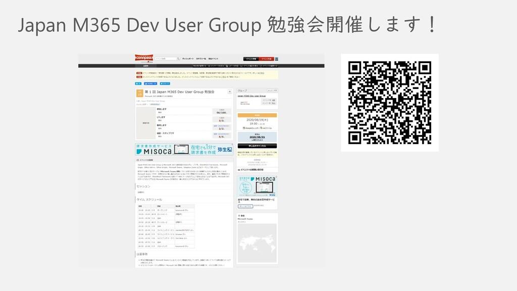 Japan M365 Dev User Group 勉強会開催します!