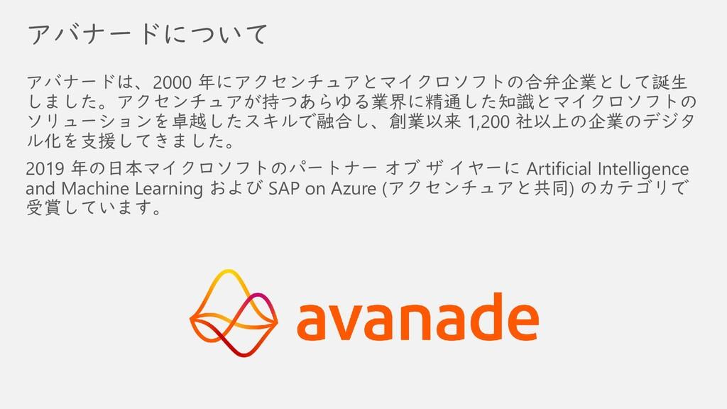 アバナードについて アバナードは、2000 年にアクセンチュアとマイクロソフトの合弁企業として...