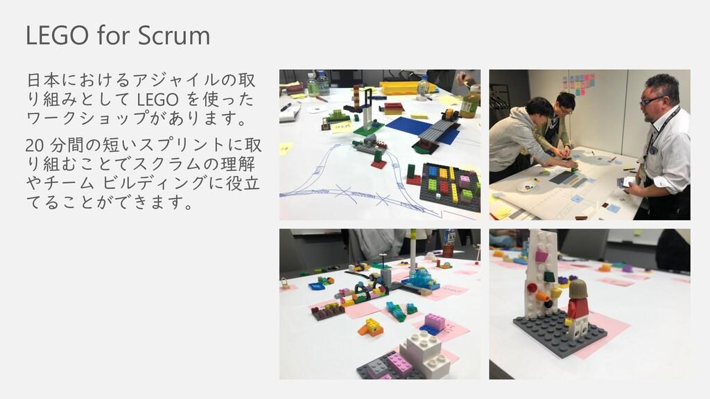 LEGO for Scrum 日本におけるアジャイルの取 り組みとして LEGO を使った ワ...