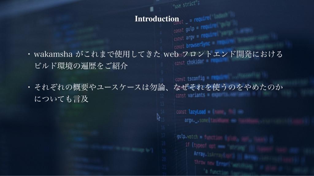 Introduction w XBLBNTIB͕͜Ε·Ͱ༻͖ͯͨ͠XFCϑϩϯτΤϯυ...