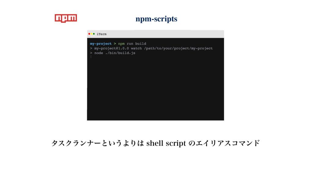 npm-scripts λεΫϥϯφʔͱ͍͏ΑΓTIFMMTDSJQUͷΤΠϦΞείϚ...
