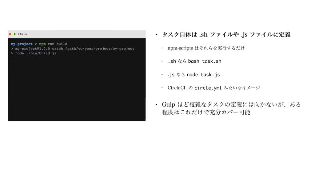 iTerm my-project > npm run build > my-project@1...