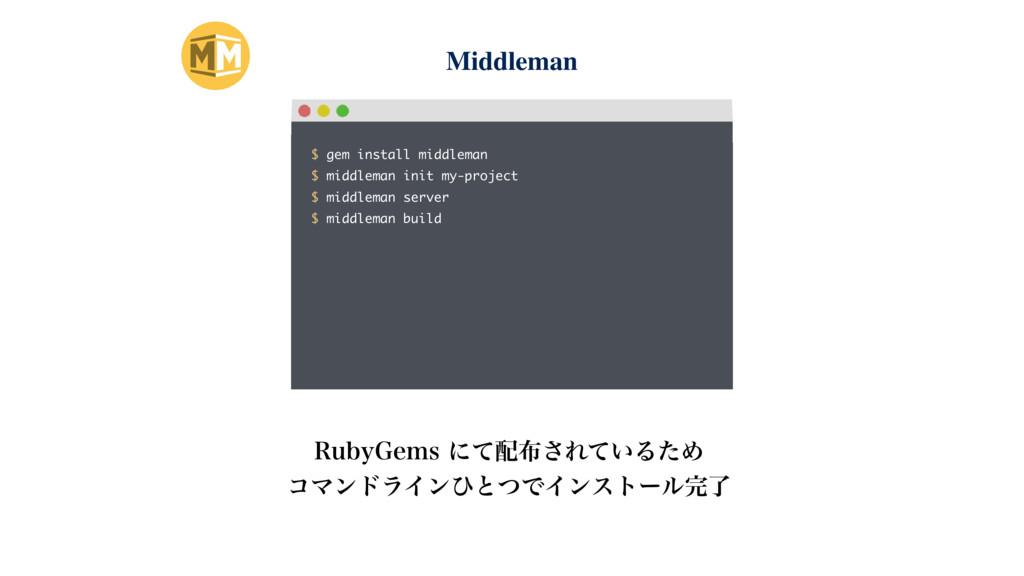 Middleman 3VCZ(FNTʹͯ͞Ε͍ͯΔͨΊ ίϚϯυϥΠϯͻͱͭͰΠϯετ...