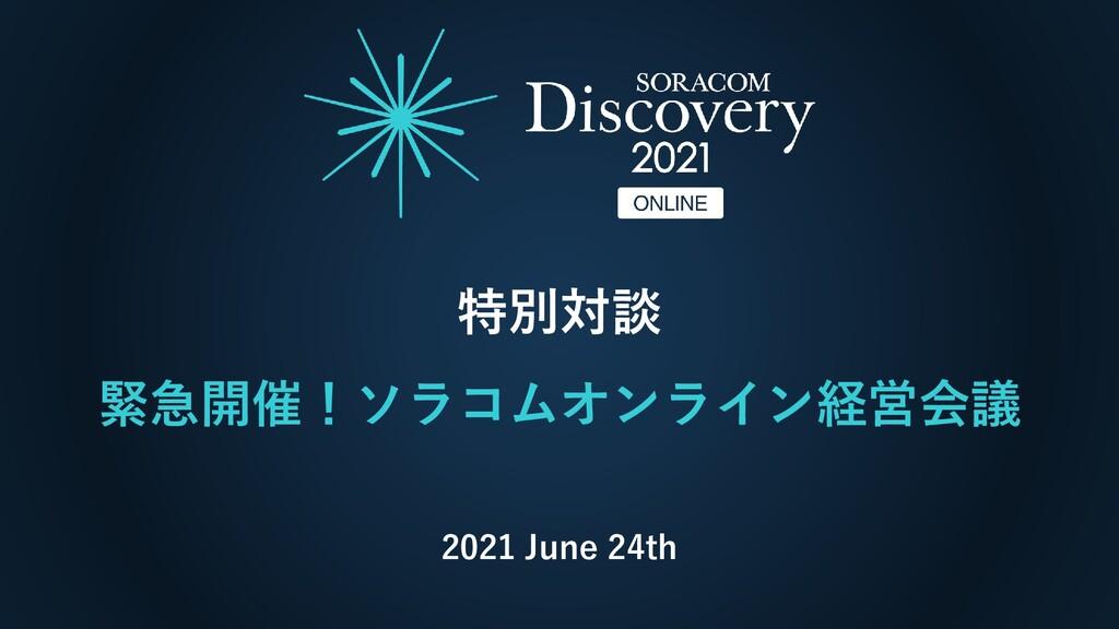特別対談 緊急開催!ソラコムオンライン経営会議 2021 June 24th