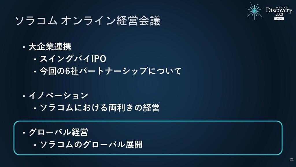 • 大企業連携 • スイングバイIPO • 今回の6社パートナーシップについて • イノベーシ...