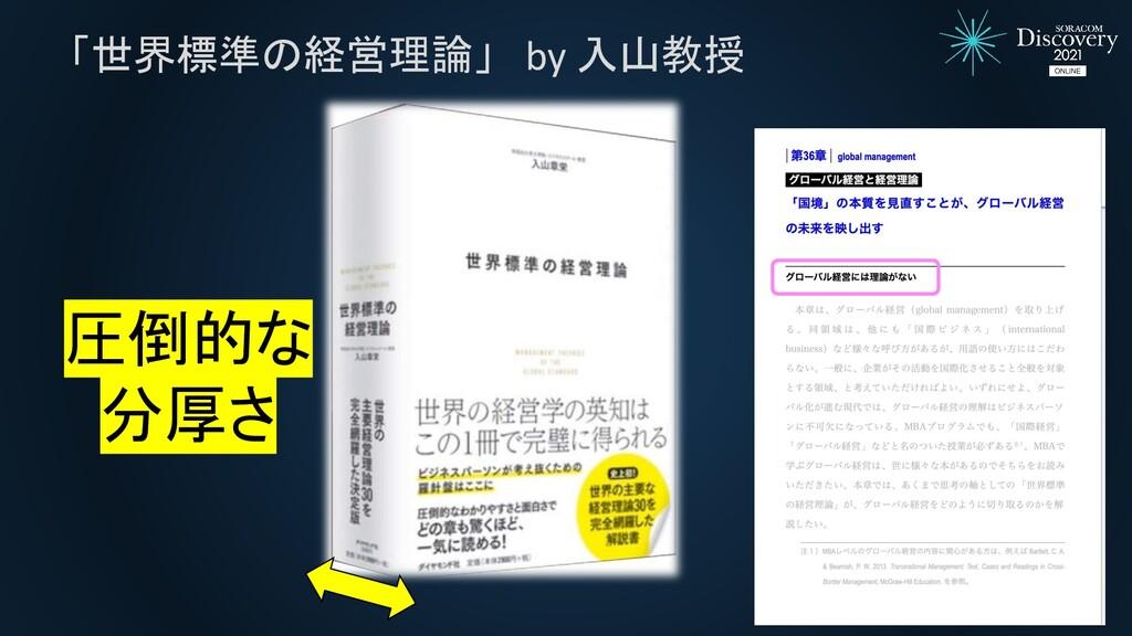 「世界標準の経営理論」 by 入山教授 圧倒的な 分厚さ