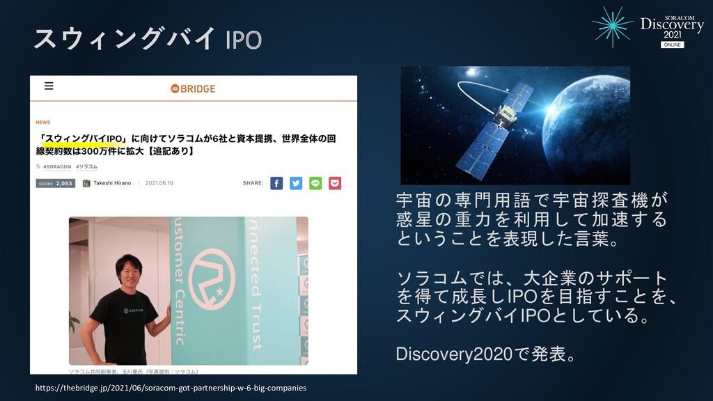 スウィングバイ IPO https://thebridge.jp/2021/06/soraco...