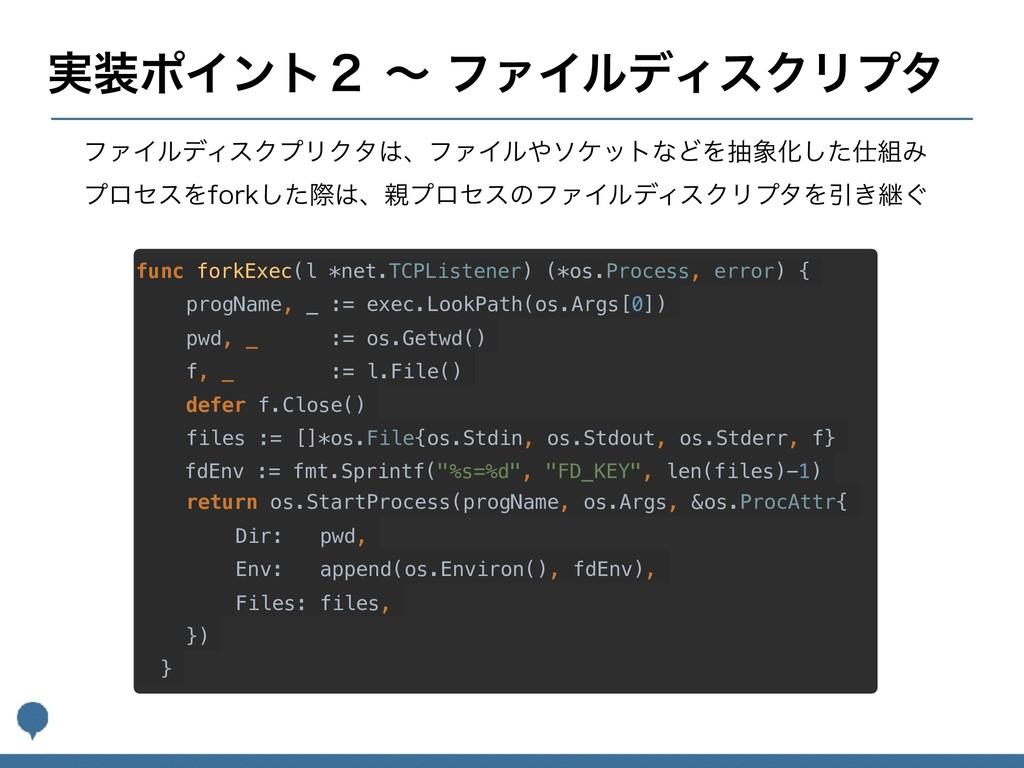 ࣮ϙΠϯτ̎ʙϑΝΠϧσΟεΫϦϓλ func forkExec(l *net.TCPL...