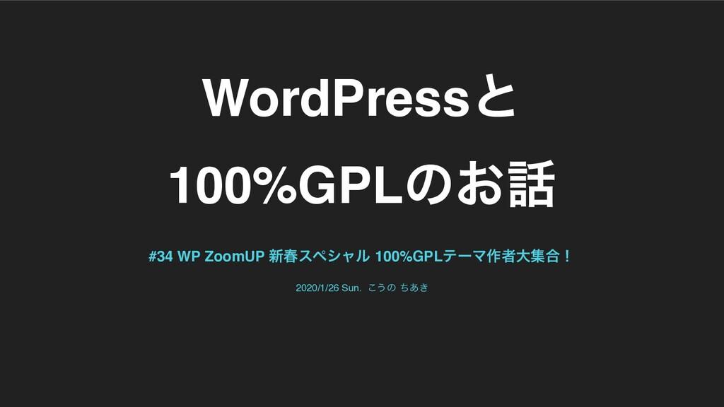 WordPressͱ 100%GPLͷ͓ #34 WP ZoomUP ৽य़εϖγϟϧ10...