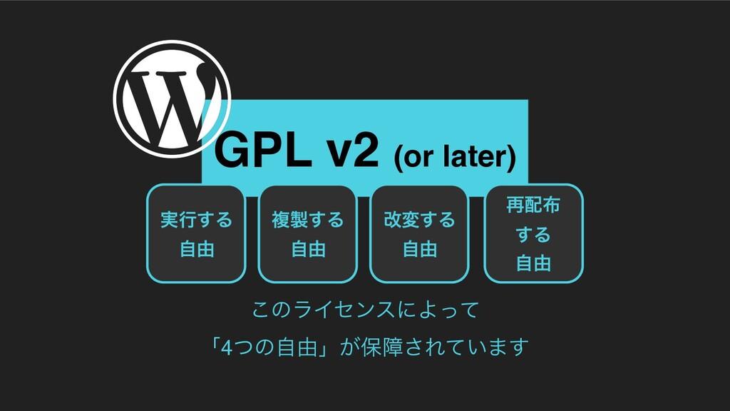 GPL v2 (or later) ࣮ߦ͢Δ ࣗ༝ ෳ͢Δ ࣗ༝ վม͢Δ ࣗ༝ ࠶...