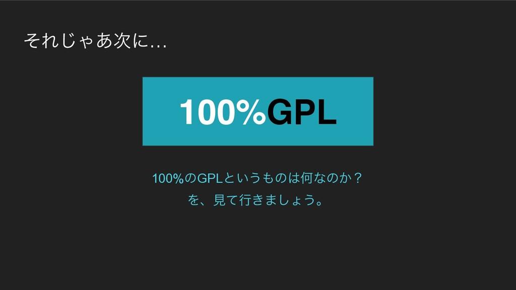 ͦΕ͡Ό͋ʹ… 100%ͷGPLͱ͍͏ͷԿͳͷ͔ʁ Λɺݟͯߦ͖·͠ΐ͏ɻ 100%G...