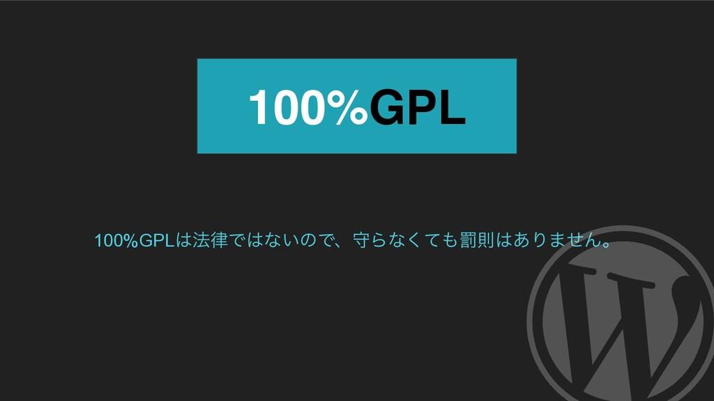100%GPL 100%GPL๏Ͱͳ͍ͷͰɺकΒͳͯ͘േଇ͋Γ·ͤΜɻ