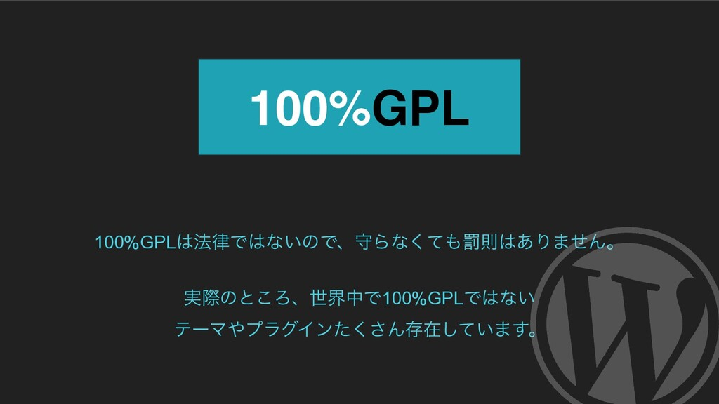 100%GPL๏Ͱͳ͍ͷͰɺकΒͳͯ͘േଇ͋Γ·ͤΜɻ  ࣮ࡍͷͱ͜ΖɺੈքதͰ...