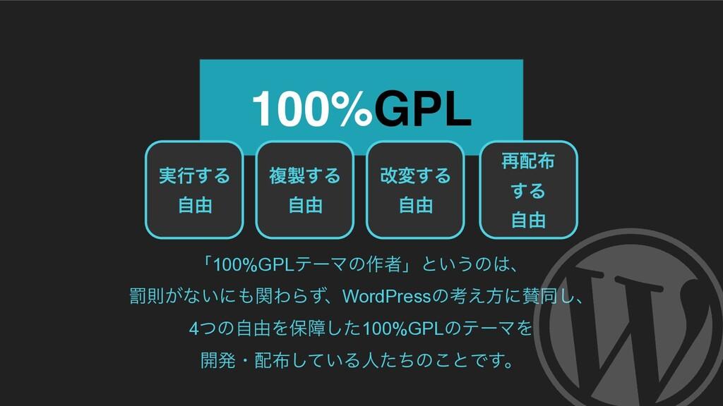 100%GPL ʮ100%GPLςʔϚͷ࡞ऀʯͱ͍͏ͷɺ േଇ͕ͳ͍ʹؔΘΒͣɺWord...