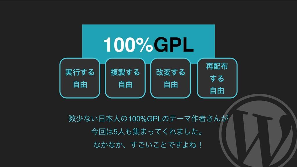 100%GPL গͳ͍ຊਓͷ100%GPLͷςʔϚ࡞ऀ͞Μ͕ ࠓճ5ਓू·ͬͯ͘Ε·...