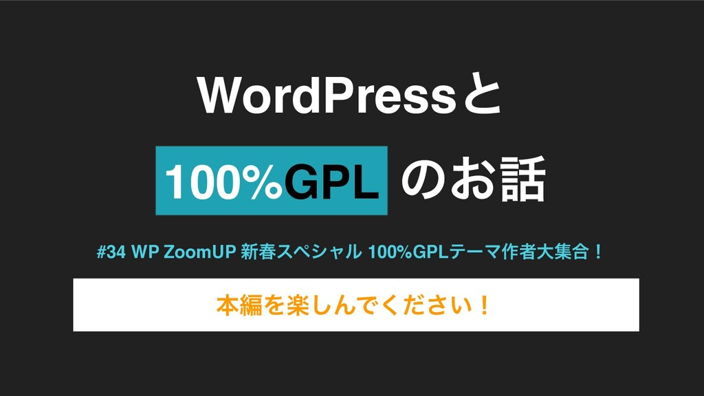 WordPressͱ 100%GPL ͷ͓ #34 WP ZoomUP ৽य़εϖγϟϧ 1...
