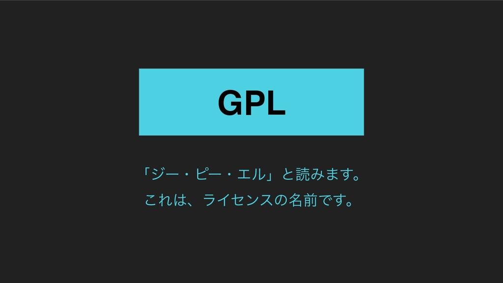 ʮδʔɾϐʔɾΤϧʯͱಡΈ·͢ɻ ͜ΕɺϥΠηϯεͷ໊લͰ͢ɻ GPL
