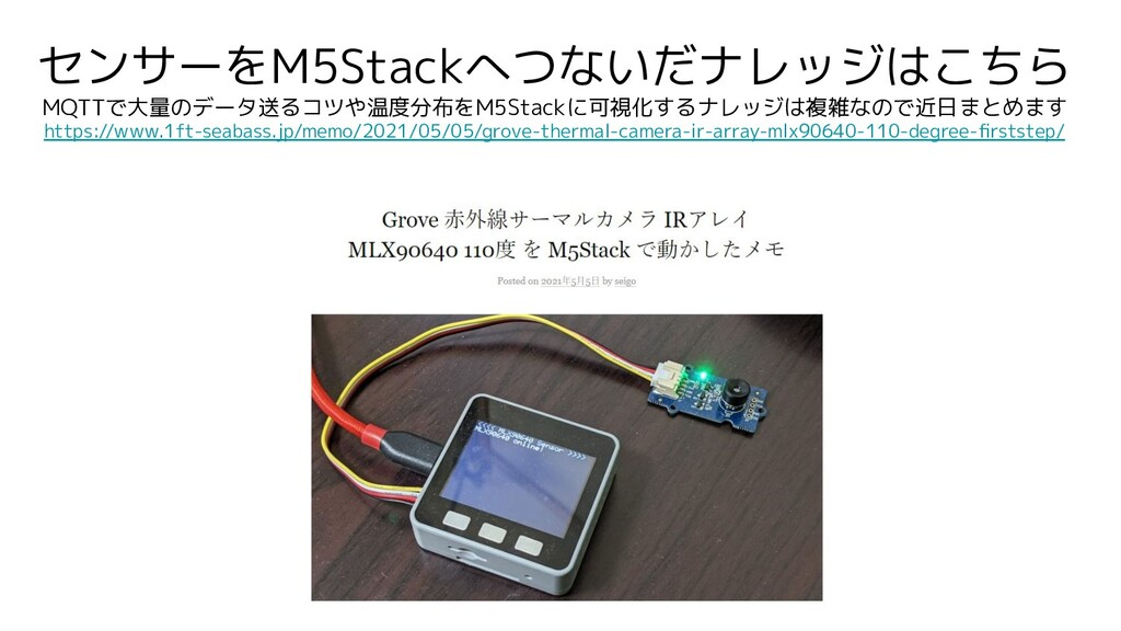 センサーをM5Stackへつないだナレッジはこちら MQTTで大量のデータ送るコツや温度分布を...