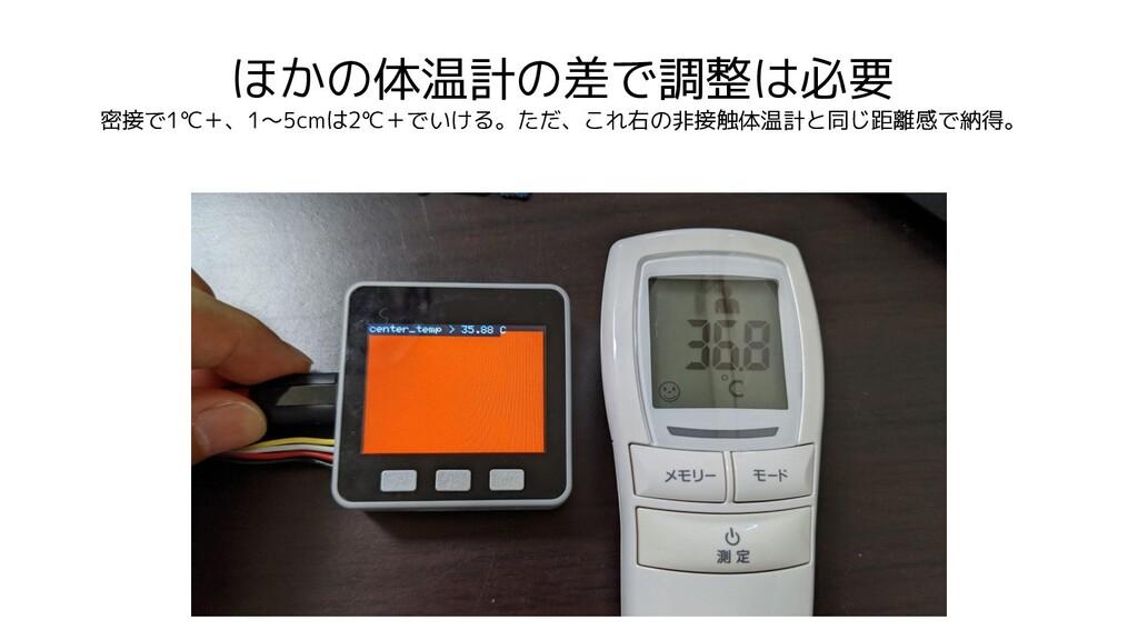 ほかの体温計の差で調整は必要 密接で1℃+、1~5cmは2℃+でいける。ただ、これ右の非接触体...