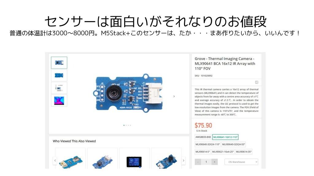 センサーは面白いがそれなりのお値段 普通の体温計は3000~8000円。M5Stack+このセ...