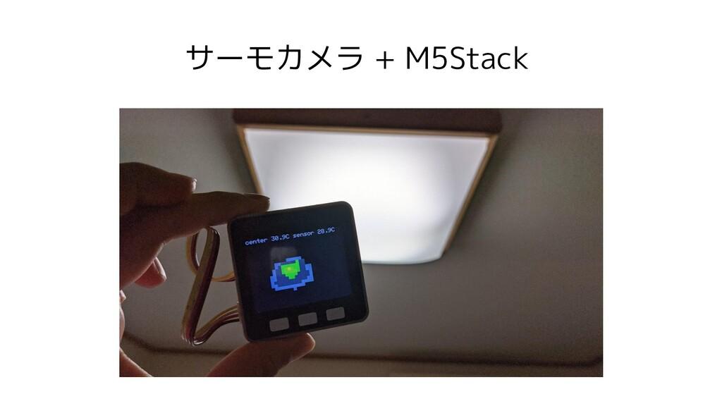 サーモカメラ + M5Stack
