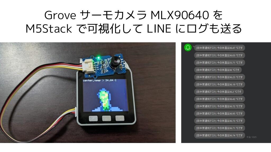 Grove サーモカメラ MLX90640 を M5Stack で可視化して LINE にログ...