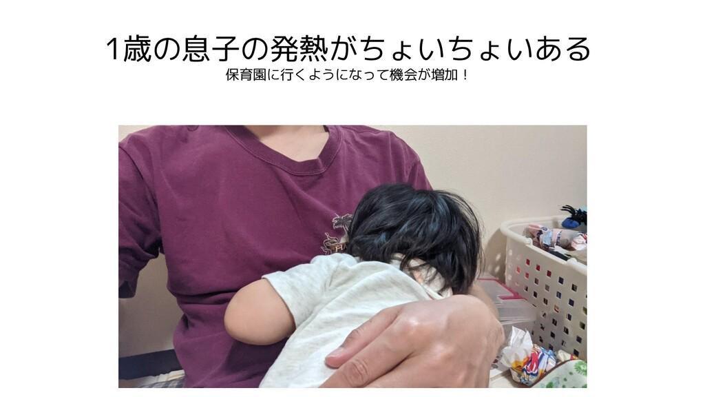 1歳の息子の発熱がちょいちょいある 保育園に行くようになって機会が増加!