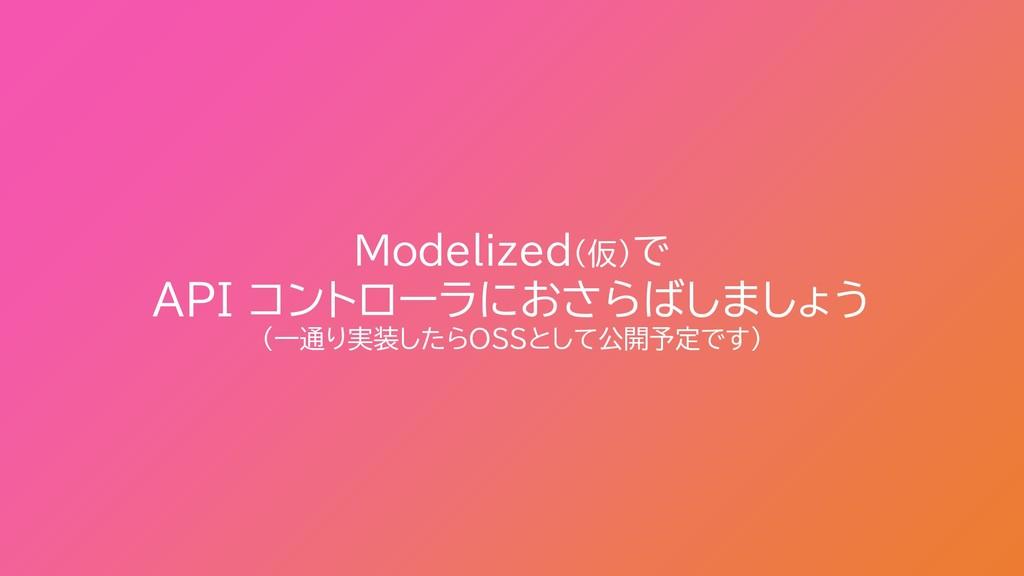 Modelized(仮)で API コントローラにおさらばしましょう (一通り実装したらOSS...