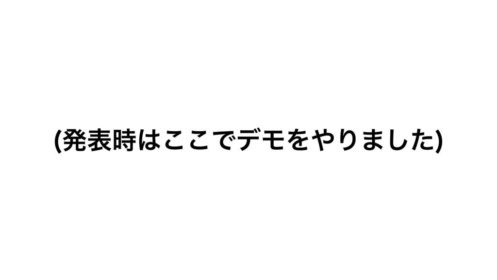 ൃද͜͜ͰσϞΛΓ·ͨ͠