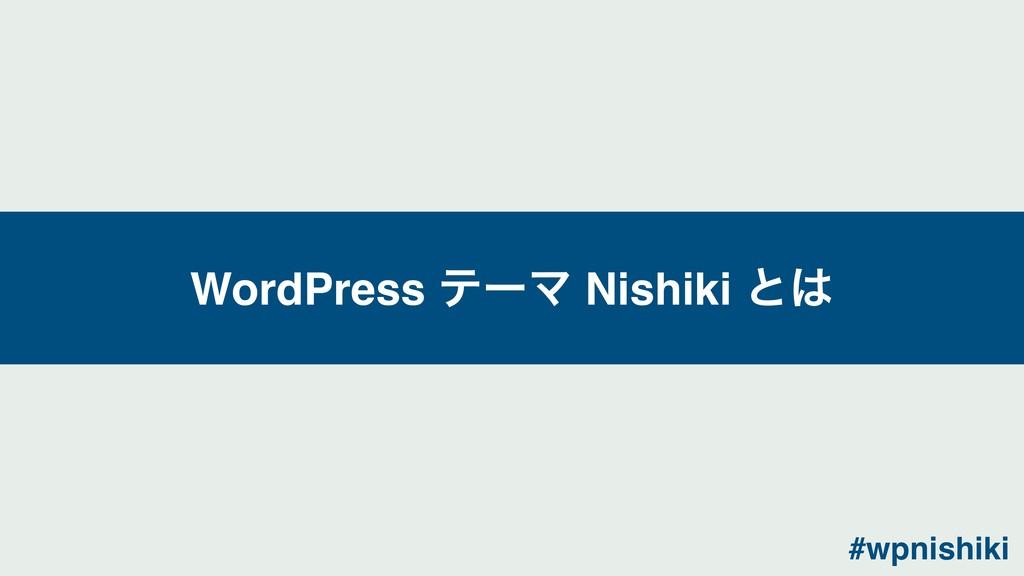 WordPress ςʔϚ Nishiki ͱ #wpnishiki