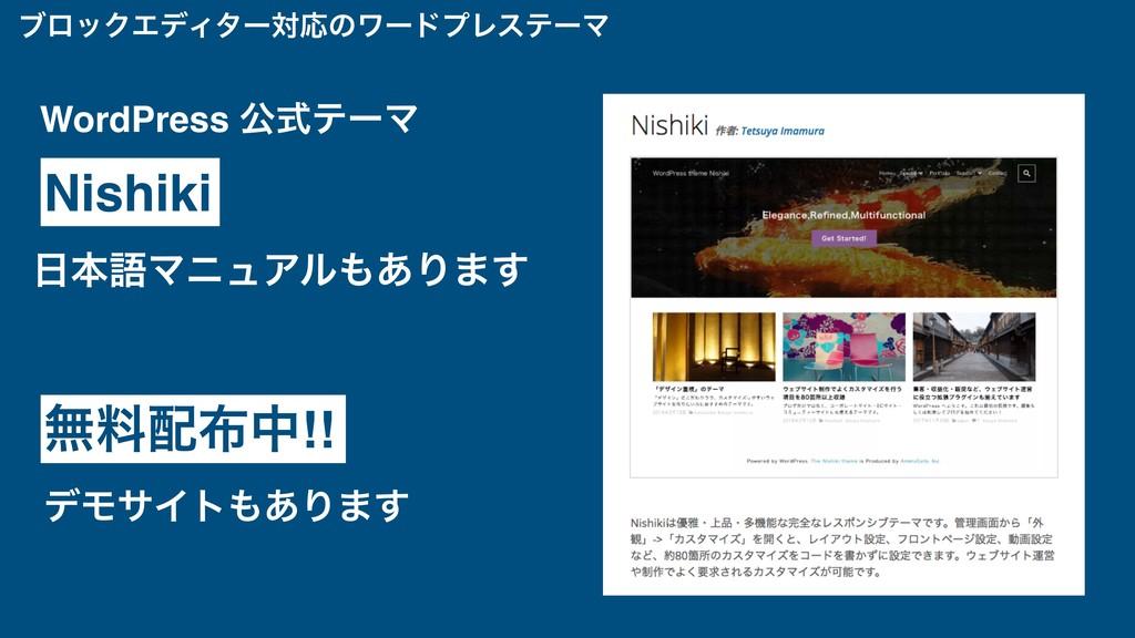 WordPress ެࣜςʔϚ Nishiki ແྉத!! ϒϩοΫΤσΟλʔରԠͷϫ...