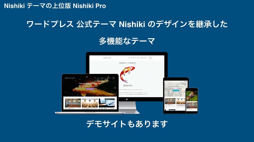Nishiki ςʔϚͷ্Ґ൛ Nishiki Pro σϞαΠτ͋Γ·͢ ϫʔυϓϨε...