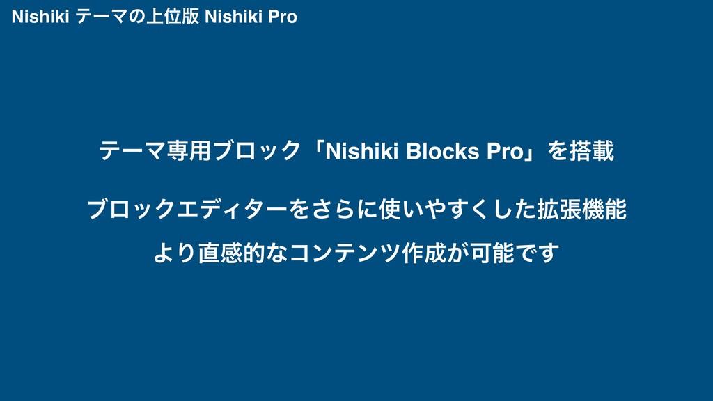Nishiki ςʔϚͷ্Ґ൛ Nishiki Pro ςʔϚઐ༻ϒϩοΫʮNishiki...
