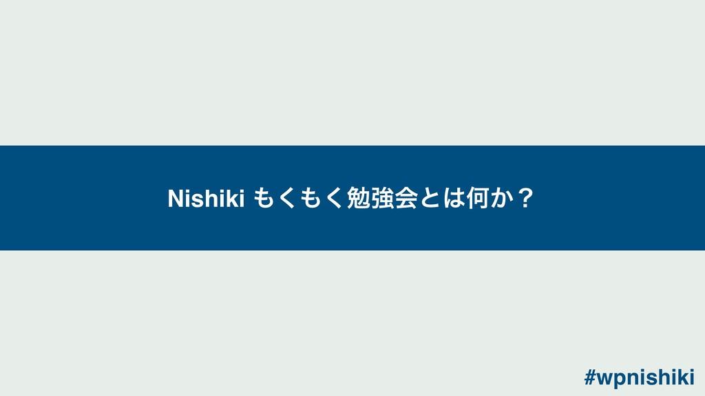 Nishiki ͘͘ษڧձͱԿ͔ʁ #wpnishiki