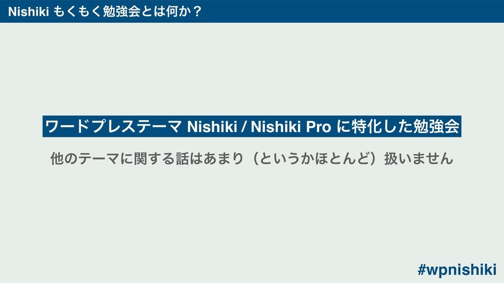 Nishiki ͘͘ษڧձͱԿ͔ʁ ϫʔυϓϨεςʔϚ Nishiki / Nish...