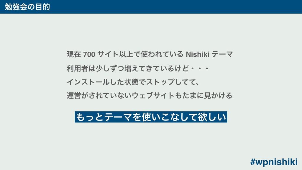 ษڧձͷత ݱࡏ 700 αΠτҎ্ͰΘΕ͍ͯΔ Nishiki ςʔϚ ར༻ऀগ͠...
