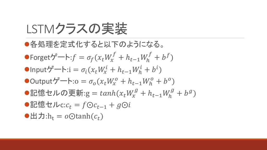 LSTMクラスの実装 ⚫各処理を定式化すると以下のようになる。 ⚫Forgetゲート: =  ...