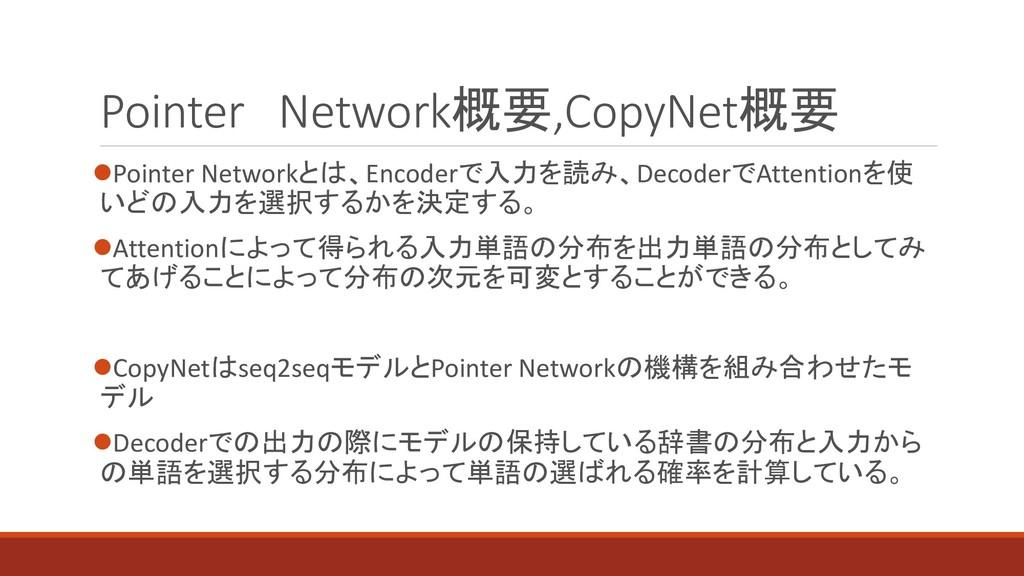 Pointer Network概要,CopyNet概要 ⚫Pointer Networkとは、...