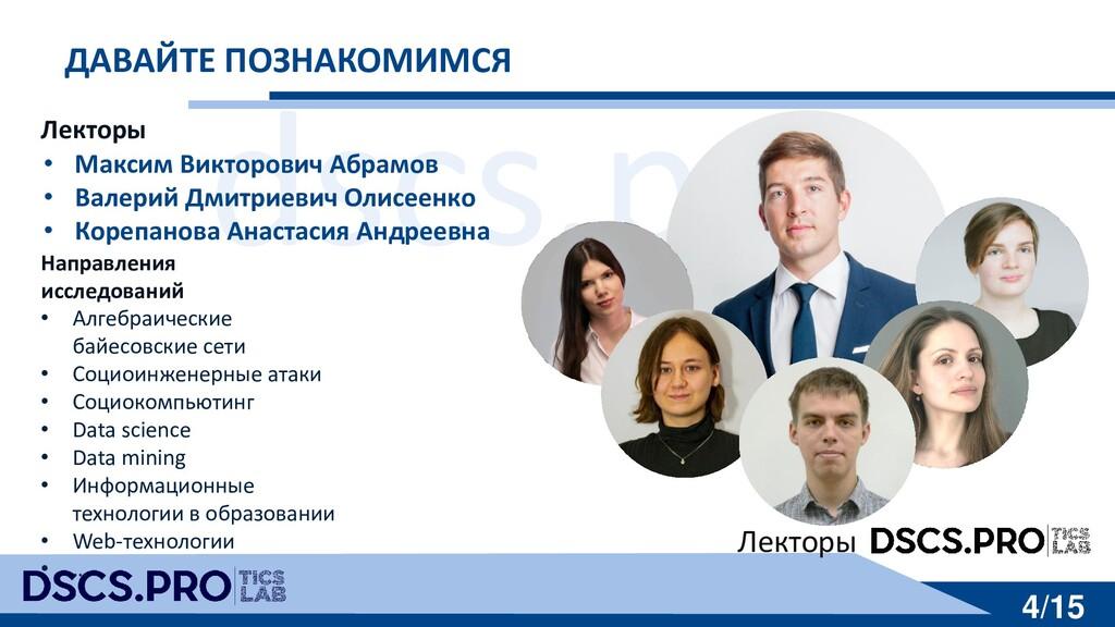 dscs.pro 4/15 ДАВАЙТЕ ПОЗНАКОМИМСЯ • Максим Вик...
