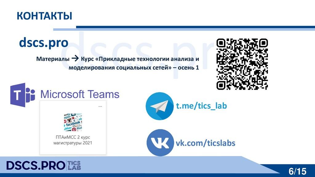 dscs.pro 6/15 КОНТАКТЫ dscs.pro Материалы → Кур...
