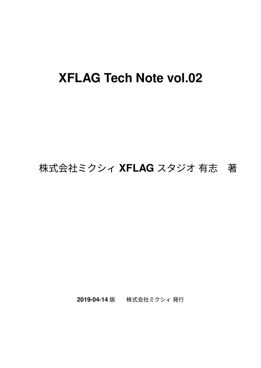 XFLAG Tech Note vol.02 株式会社ミクシィ XFLAG スタジオ 有志著...