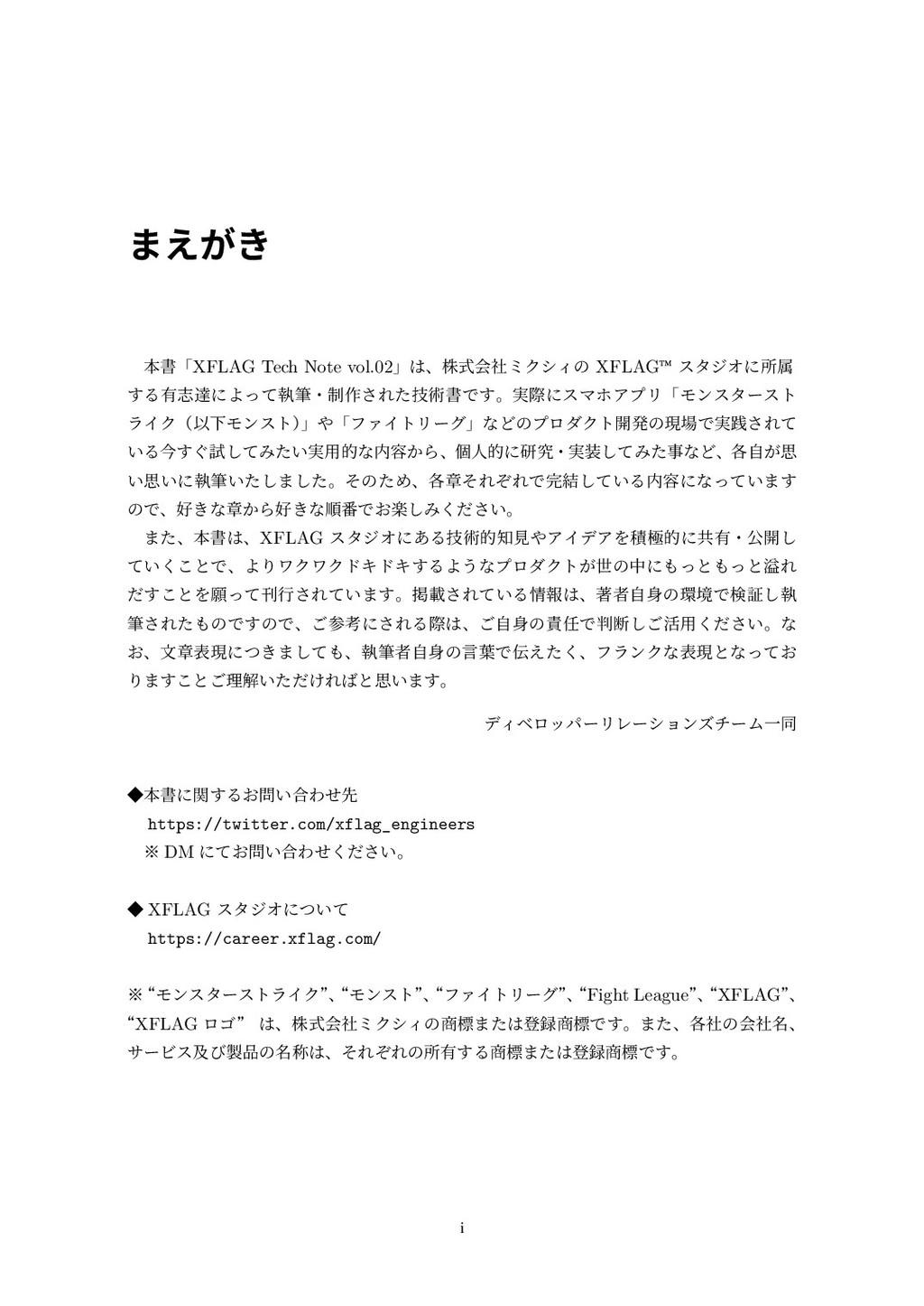 まえがき 本書「XFLAG Tech Note vol.02」は、株式会社ミクシィの XFLA...