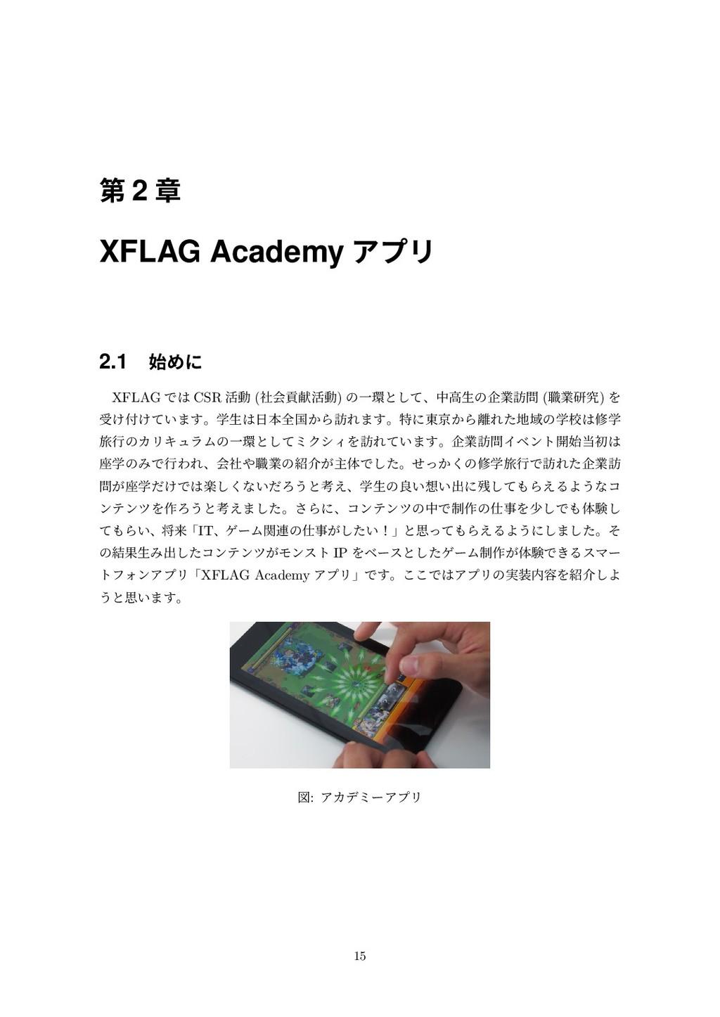 第 2 章 XFLAG Academy アプリ 2.1 始めに XFLAG では CSR 活動...