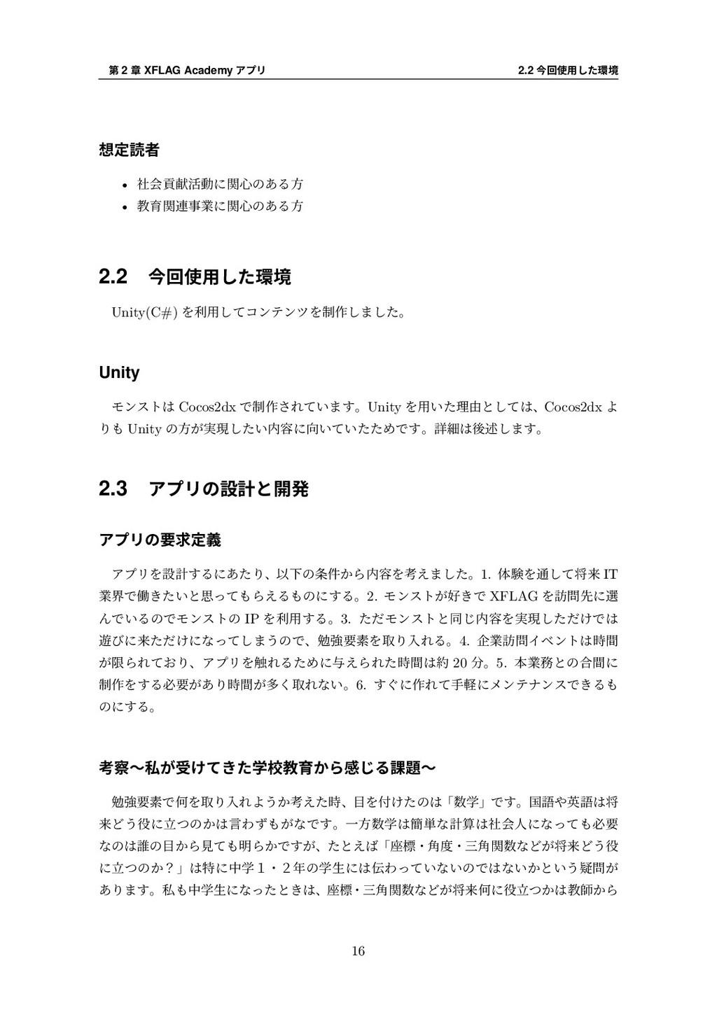 第 2 章 XFLAG Academy アプリ 2.2 今回使⽤した環境 想定読者 • 社会貢...