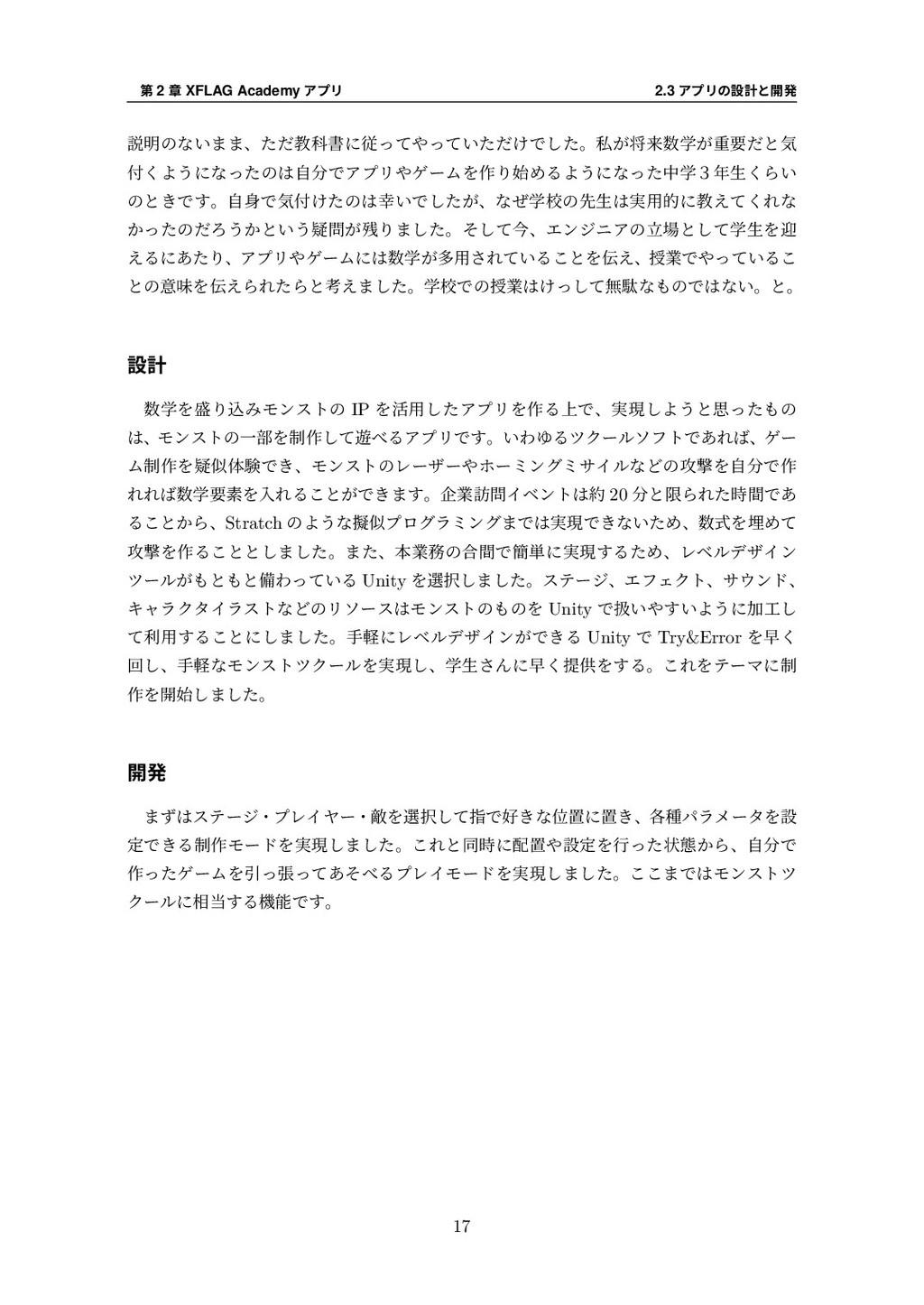 第 2 章 XFLAG Academy アプリ 2.3 アプリの設計と開発 説明のないまま、た...